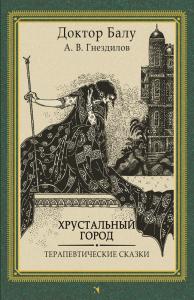 Книга Хрустальный город. Терапевтические сказки