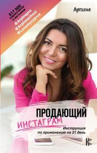 Книга Продающий Инстаграм. Инструкция по применению на 21 день