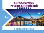 Книга Англо-русский русско-английский словарь с произношением