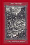 Книга Божественная Комедия. В 3-х книгах. 1 часть. Ад