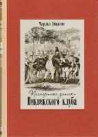 Книга Посмертные записки Пиквикского клуба. В 2-х томах. Том 1