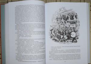 фото страниц Посмертные записки Пиквикского клуба. В 2-х томах. Том 1 #8