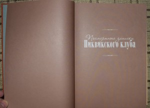 фото страниц Посмертные записки Пиквикского клуба. В 2-х томах. Том 1 #4