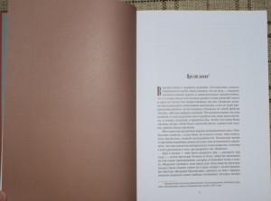 фото страниц Посмертные записки Пиквикского клуба. В 2-х томах. Том 1 #5