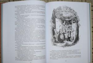 фото страниц Посмертные записки Пиквикского клуба. В 2-х томах. Том 1 #9