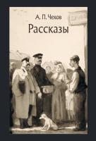 Книга Рассказы