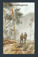 Книга Сашка. Повести и рассказы
