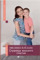 Книга Страницы женского счастья. Книга-тренинг