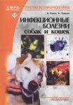 Книга Инфекционные болезни собак и кошек