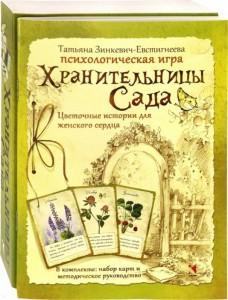 Книга Хранительницы Сада. Цветочные истории для женского сердца. Психологическая игра