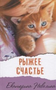 Книга Рыжее счастье