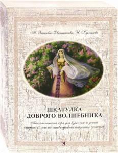 Книга Шкатулка доброго волшебника. Психологическая игра для взрослых и детей