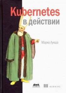 Книга Kubernetes в действии