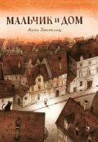 Книга Мальчик и дом
