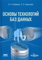 Книга Основы технологий баз данных