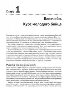 фото страниц Блокчейн: архитектура, криптовалюты, инструменты #16