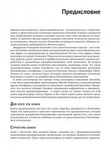 фото страниц Блокчейн: архитектура, криптовалюты, инструменты #14