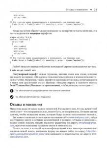фото страниц Блокчейн: архитектура, криптовалюты, инструменты #15