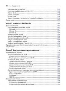 фото страниц Блокчейн: архитектура, криптовалюты, инструменты #7