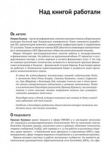 фото страниц Блокчейн: архитектура, криптовалюты, инструменты #8