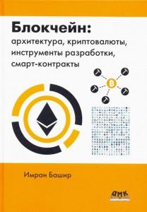 Книга Блокчейн: архитектура, криптовалюты, инструменты