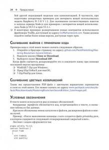 фото страниц Блокчейн: архитектура, криптовалюты, инструменты #17