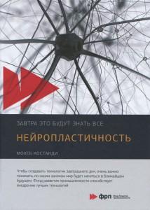 Книга Нейропластичность