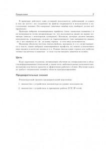 фото страниц Операционная система Linux. Курс лекций #6