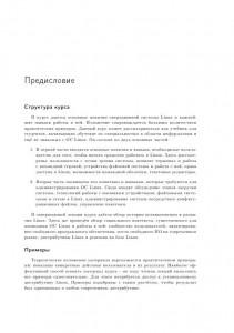 фото страниц Операционная система Linux. Курс лекций #5