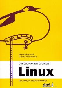 Книга Операционная система Linux. Курс лекций
