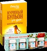 Книга Подарочный суперкомплект: книга 'Куриный бульон для души: 101 история о счастье' + Набор мармелада 'Женское счастье'