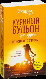 фото страниц Подарочный суперкомплект: книга 'Куриный бульон для души: 101 история о счастье' + Набор мармелада 'Женское счастье' #2
