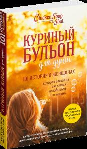 фото страниц Подарочный суперкомплект: книга  'Куриный бульон для души: 101 история о женщинах' + чайный набор #2