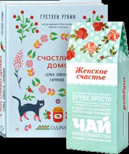 Книга Подарочный суперкомплект: книга 'Счастлива дома. Семья, близость, гармония' + Чай 'Женское счастье'