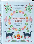 фото страниц Подарочный суперкомплект: книга 'Счастлива дома. Семья, близость, гармония' + Чай 'Женское счастье' #3