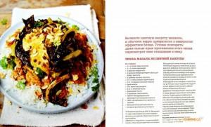 фото страниц Подарочный суперкомплект: книга 'Выбор Джейми. Мировая кухня' + набор эко-карандашей с семенами специй #7