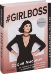 фото страниц Girlboss. Как я создала миллионный бизнес, не имея денег, офиса и высшего образования #2