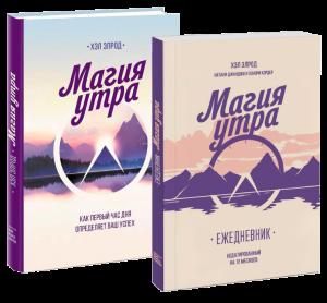 Книга Магия утра (Суперкомплект из книги и ежедневника)