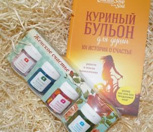 фото страниц Подарочный суперкомплект: книга 'Куриный бульон для души: 101 история о счастье' + Набор мармелада 'Женское счастье' #6