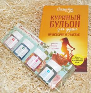 фото страниц Подарочный суперкомплект: книга 'Куриный бульон для души: 101 история о счастье' + Набор мармелада 'Женское счастье' #4