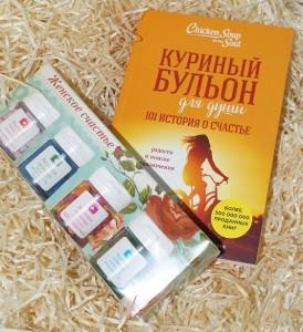 фото страниц Подарочный суперкомплект: книга 'Куриный бульон для души: 101 история о счастье' + Набор мармелада 'Женское счастье' #7