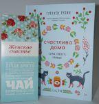 фото страниц Подарочный суперкомплект: книга 'Счастлива дома. Семья, близость, гармония' + Чай 'Женское счастье' #7