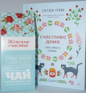 фото страниц Подарочный суперкомплект: книга 'Счастлива дома. Семья, близость, гармония' + Чай 'Женское счастье' #2
