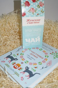 фото страниц Подарочный суперкомплект: книга 'Счастлива дома. Семья, близость, гармония' + Чай 'Женское счастье' #6