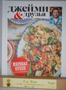 фото страниц Подарочный суперкомплект: книга 'Выбор Джейми. Мировая кухня' + набор эко-карандашей с семенами специй #3