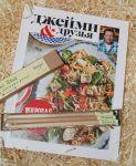 фото страниц Подарочный суперкомплект: книга 'Выбор Джейми. Мировая кухня' + набор эко-карандашей с семенами специй #10