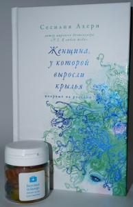 фото страниц Подарочный суперкомплект: книга  'Женщина, у которой выросли крылья' + мармелад 'Для счастья' 50 мл #3
