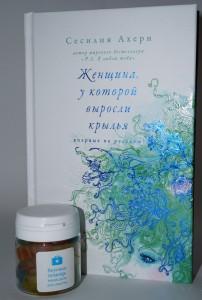 фото страниц Подарочный суперкомплект: книга  'Женщина, у которой выросли крылья' + мармелад 'Для счастья' 50 мл #7