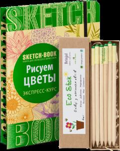 Книга Подарочный суперкомплект: скетчбук 'Рисуем цветы' + 6 эко-карандашей с семенами растений