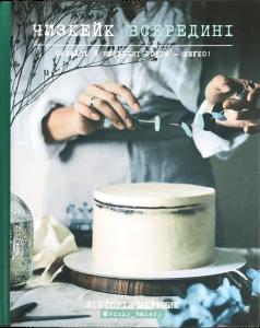 фото страниц Подарунковий суперкомплект: книга 'Чизкейк всередині. Складні й незвичайні торти - легко!' + жестянка 'Кофе идешь пить?' #2